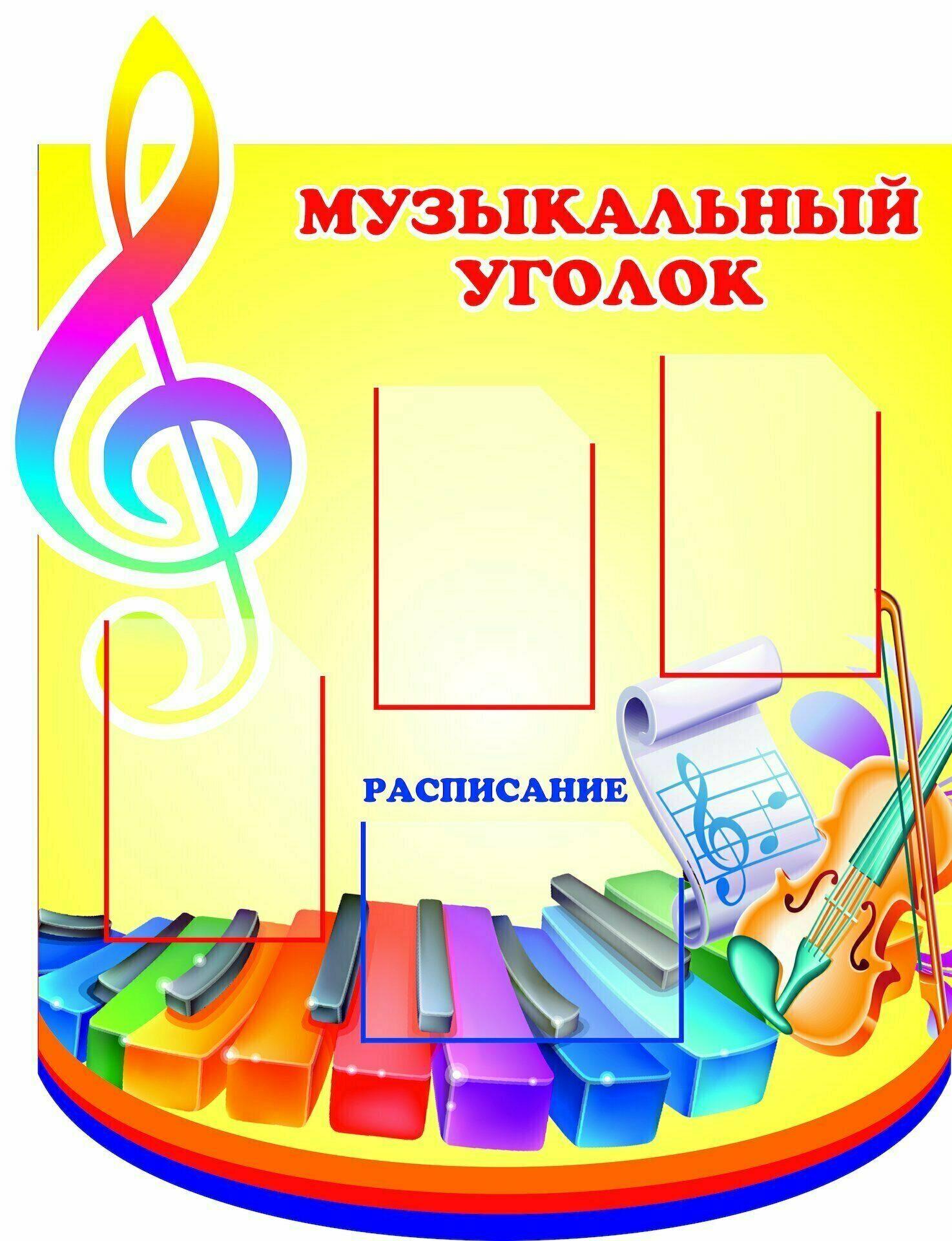 Стенд музыкального руководителя в доу в картинках