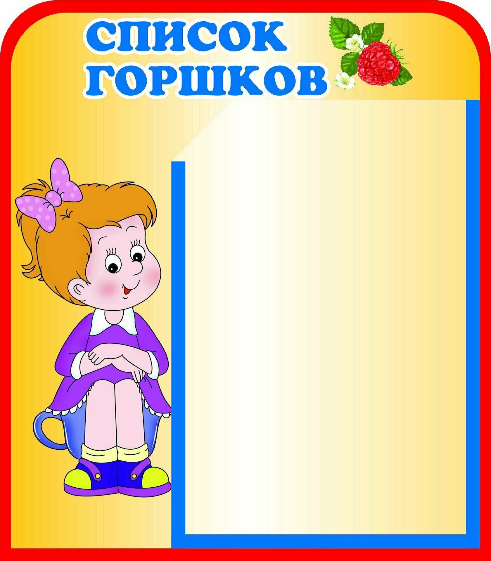 Маркировка горшков в детском саду картинки