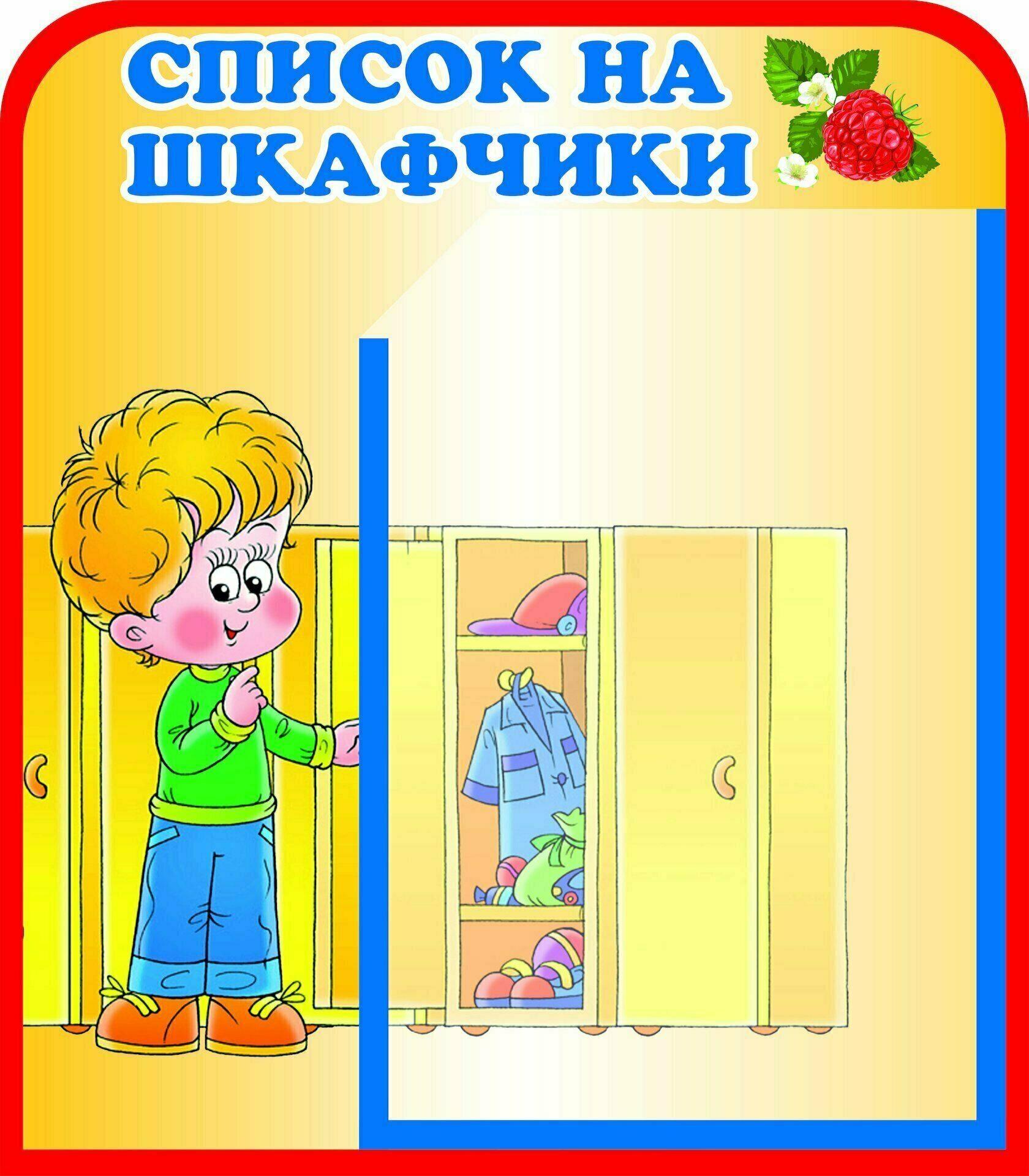 Картинки для списка для детского сада на шкафчики
